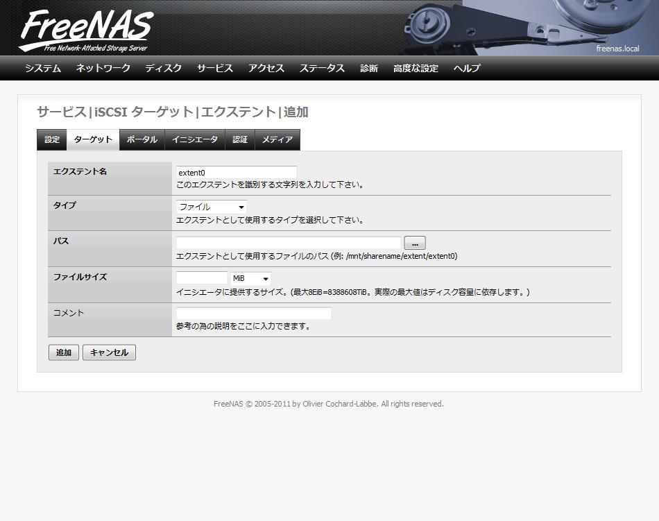 FreeNAS7の設定 – iSCSI関連。 | シカでした。