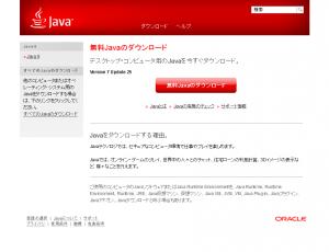 無料Javaソフトウェアをダウンロード01