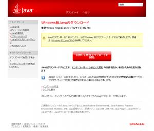 Windows版Javaのダウンロード02