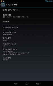 device-2013-07-27-153808