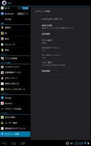 device-2013-08-06-230444