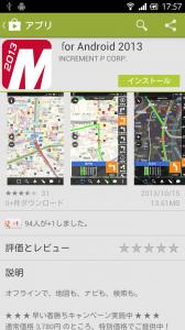 device-2013-10-15-175804