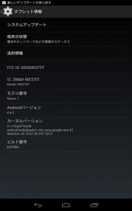 device-2013-12-10-173802