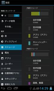 device-2014-01-12-142825