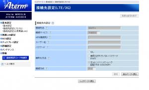 [基本設定] - [接続先設定(LTE-3G)]_2