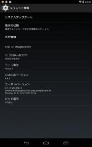 device-2014-06-18-230402