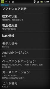 Xperia acro HDの端末情報