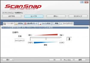 ファイルサイズ - PDFファイル圧縮率