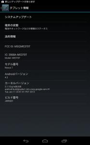 device-2013-08-23-115501