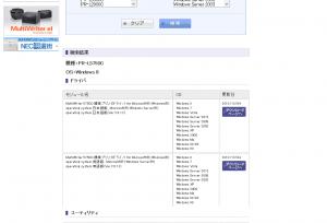 ダウンロード- ページプリンタ- プリンタ- 周辺機器・専用端末- 製品  NEC