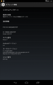 device-2013-11-23-120012
