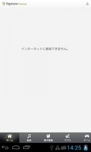 device-2014-01-12-142429