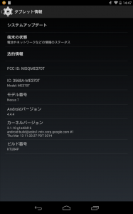 device-2014-07-04-144748